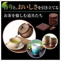 お茶を楽しむ道具たち