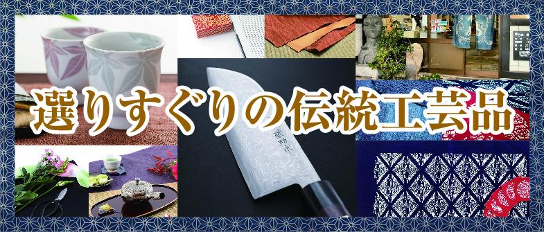 選りすぐりの伝統工芸品
