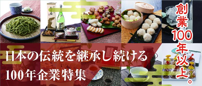 創業100年以上 日本の伝統を継承し続ける100年企業特集