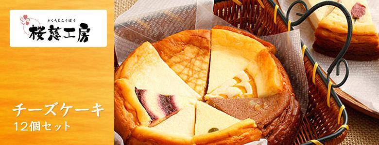 桜慈工房 チーズケーキ 12個セット