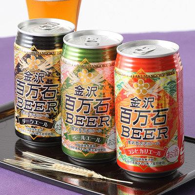 金沢生まれの雅なビール!白山の清らかな伏流水、豊かな大地の恵みいっぱい