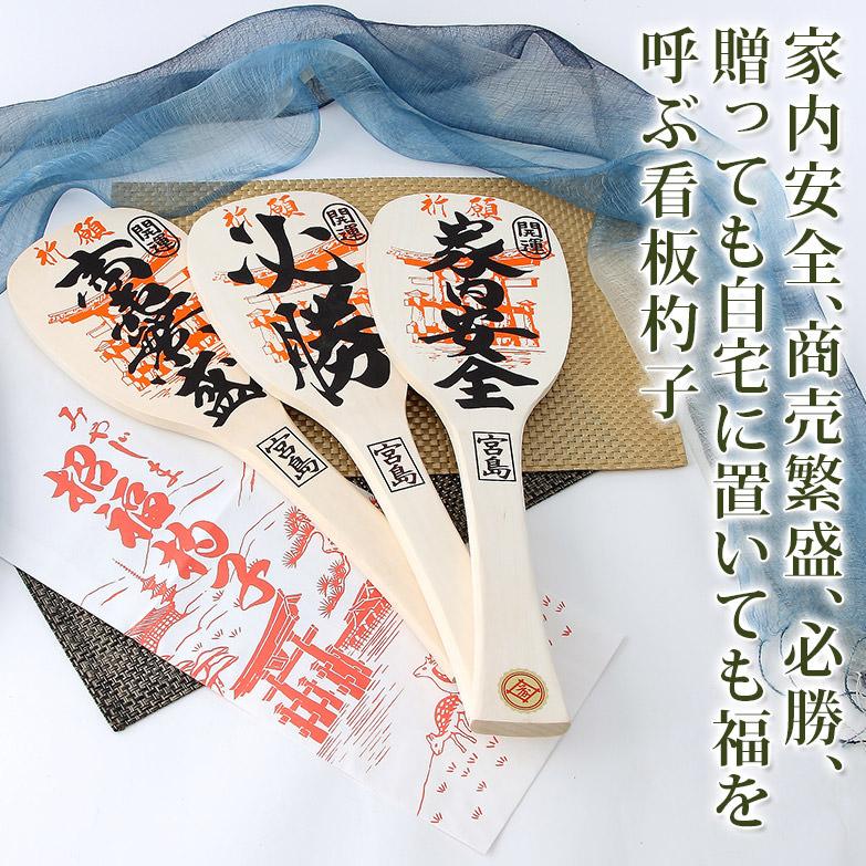 福運を招く縁起物 看板杓子17号(...