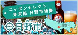 【特集】東京都 日野市