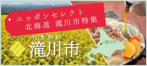【特集】北海道滝川市