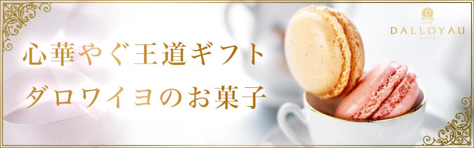 【東京都】贅沢なフランス菓子 マカロンや焼き菓子のダロワイヨ