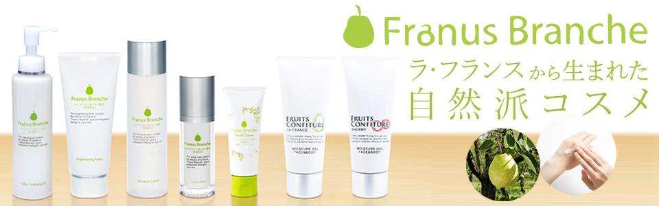 【山形県】日本製の化粧品 無添加 自然派コスメ Franus Branche ( フラナス ブランシュ )
