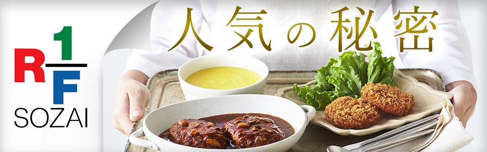 【東京都】デパ地下グルメ惣菜やサラダのRF1(アールエフワン)