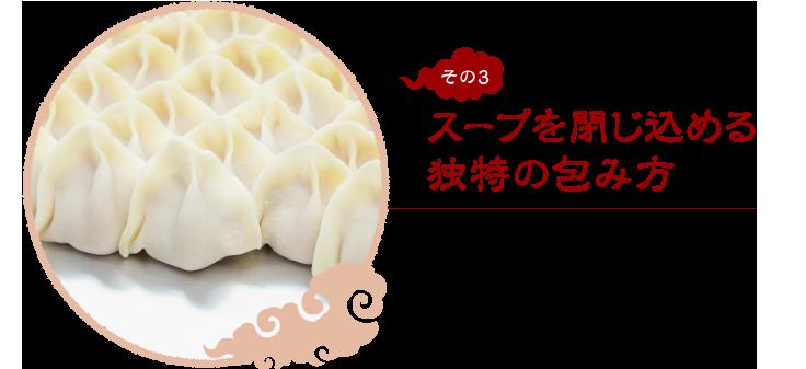 本場の味をそのままに。王さんの水餃子 神戸・南京町『上海餃子