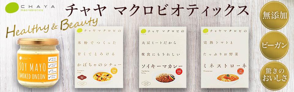【東京都】チャヤマクロビオティックスのおいしい自然食品