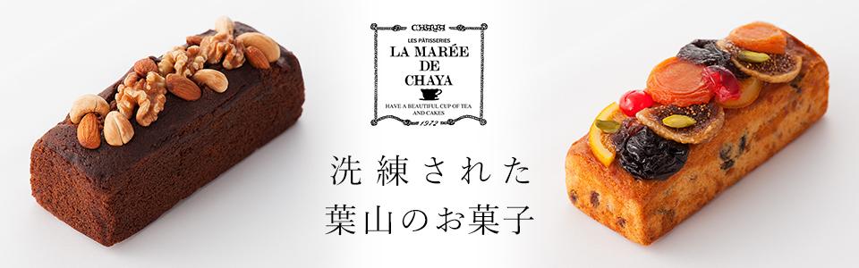 【神奈川県】パティスリー ラ・マーレ・ド・チャヤ 葉山 日影茶屋の洋菓子