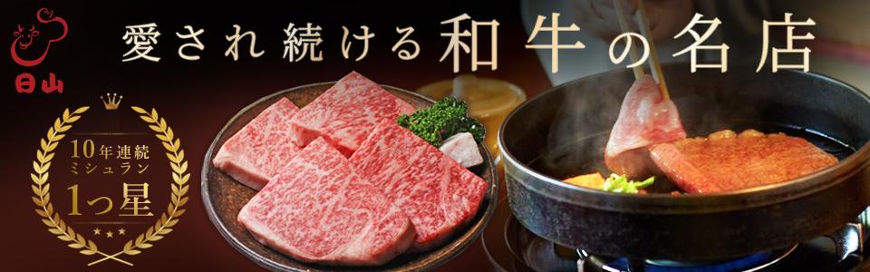 【東京都】和牛専門店 日本橋人形町 肉の日山の高級牛肉