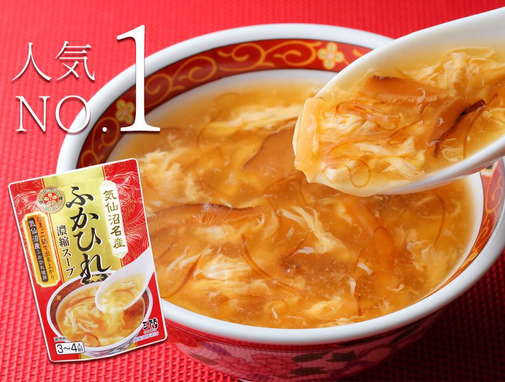 人気NO.1!ふかひれ濃縮スープ