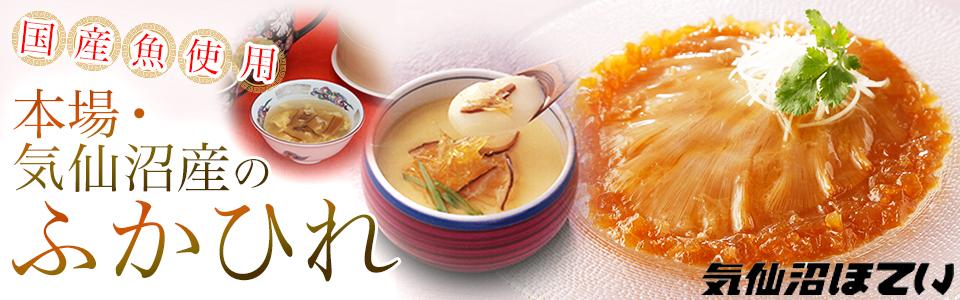 【宮城県】気仙沼のふかひれ、三陸産の魚介惣菜 気仙沼ほてい