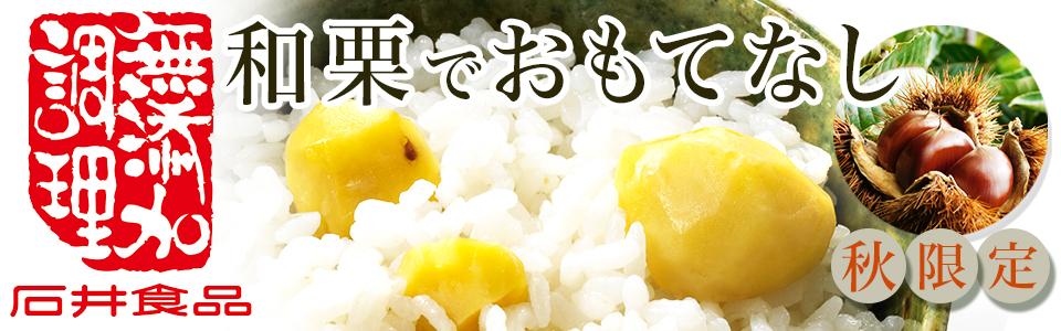 【千葉県】無添加調理の石井食品 旬の季節限定 国産栗の栗ごはん