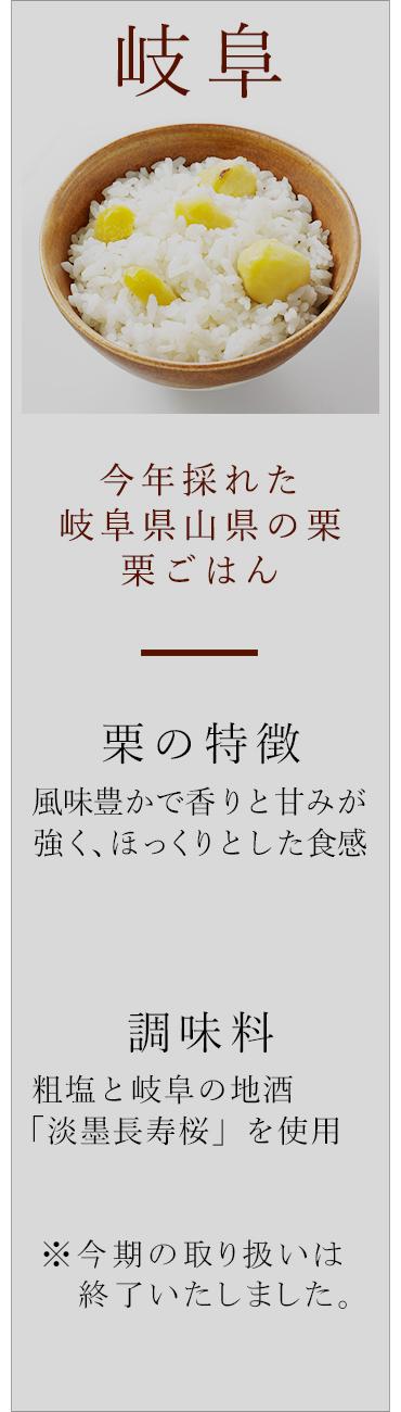 今年採れた岐阜県山県の栗 栗ごはん