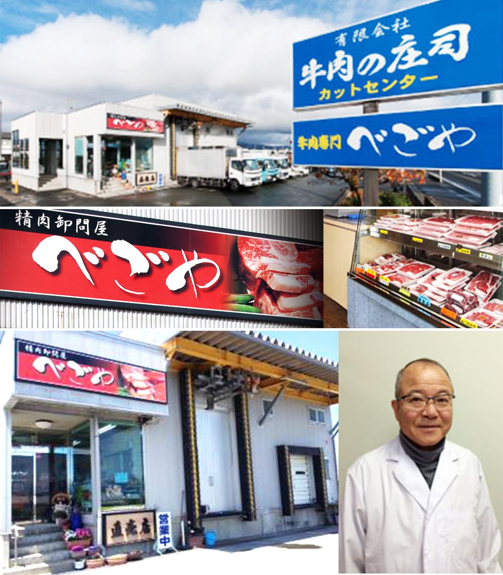 牛肉の庄司 牛肉専門店べごや