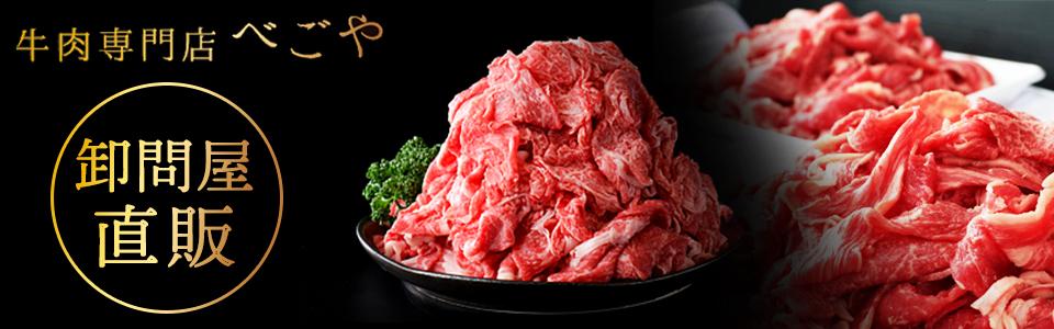 【山形県】良質な牛を一頭買いでより安く 国産牛肉専門店 牛肉の庄司 べごや