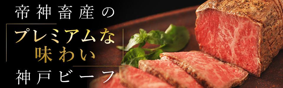 【兵庫県】神戸ビーフの老舗 東京帝人 帝神畜産の神戸牛
