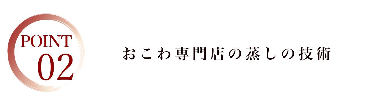 おすすめポイント02