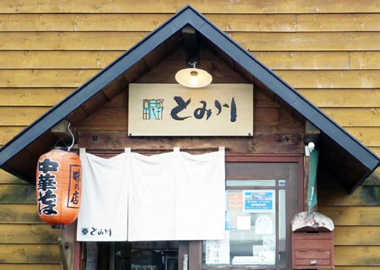 とみ川店舗