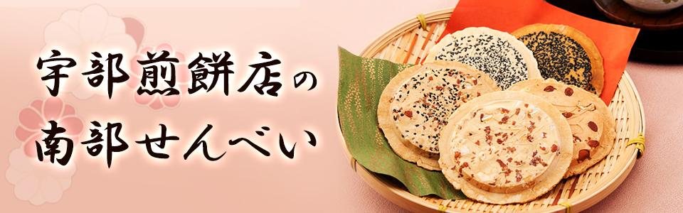 【岩手県】愛され続ける岩手名物 宇部煎餅店の南部煎餅