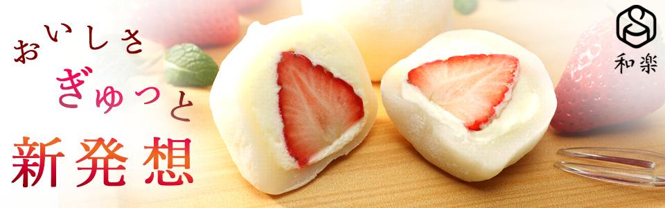 【栃木県】生クリームいちご大福 冷凍和菓子 菓匠 和楽