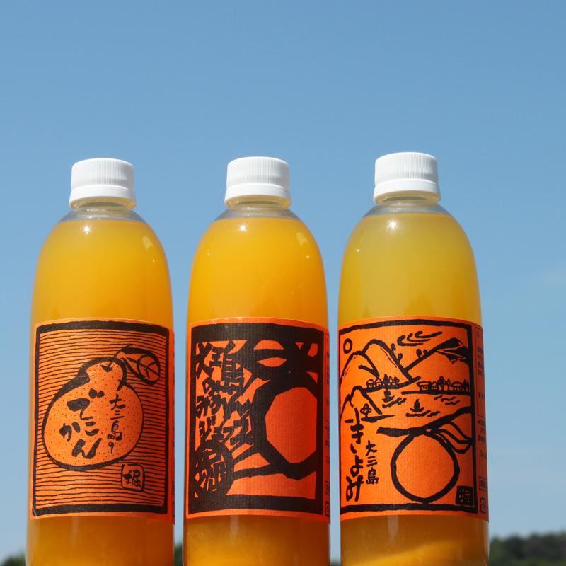 柑橘3種ジュース