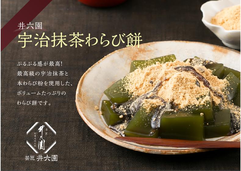 最高級の宇治抹茶と本わらび粉を使用