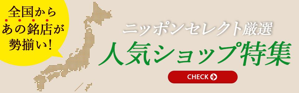 ニッポンセレクト厳選 人気ショップ特集