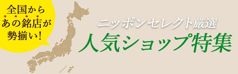 ニッポンセレクト厳選人気ショップ特集