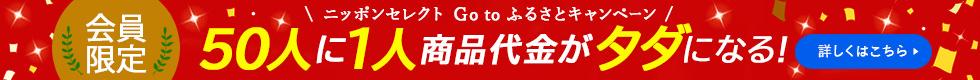 50人に一人、商品代金がタダになる!ニッポンセレクト Go to ふるさとキャンペーン