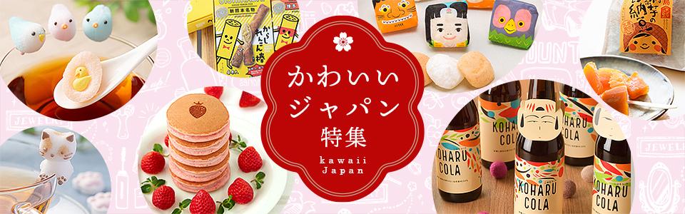 【かわいいJAPAN特集】かわいいお菓子など食品、雑貨でおうち時間を幸せに。